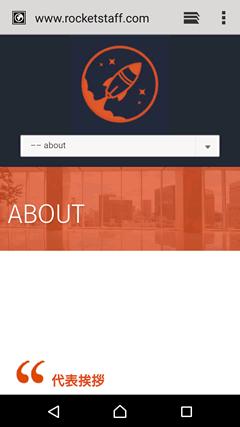 ロケットスタッフ株式会社 ホームページ