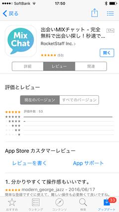 MIXチャット AppStoreのレビュー