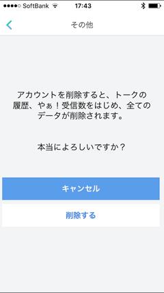 MIXチャット 退会ページ
