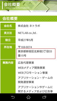 モコモコ 株式会社ネトラボ