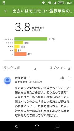モコモコ GooglePlayの口コミ