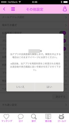 モモチャ 退会ページ