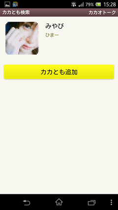 モヤモヤトォ~ク ID検索