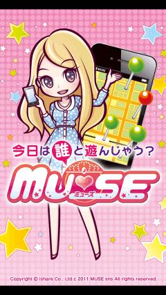 MUSE(ミューズ)とは