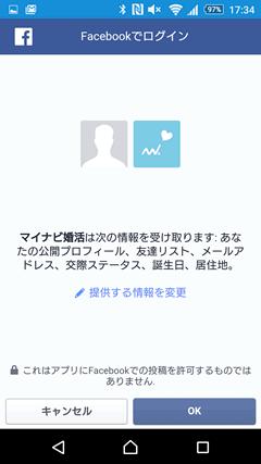 マイナビ婚活 Facebookアカウントと連動