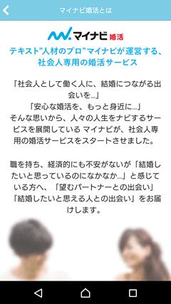 マイナビ婚活 社会人専用アプリ1