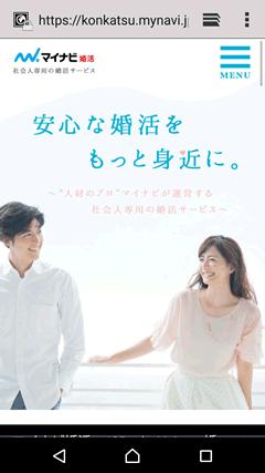 マイナビ婚活 ホームページ