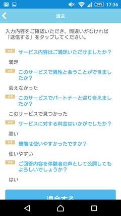 マイナビ婚活 退会ページ