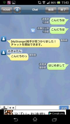 MyStranger メッセージ送信