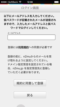 n2mu 会員登録