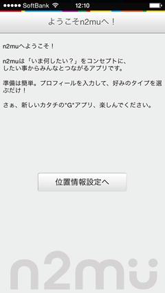 n2mu 登録完了