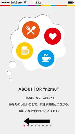 n2mu 「今したいこと」選択