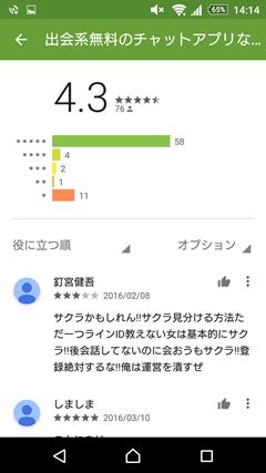 なちゅラブ GooglePlay評判