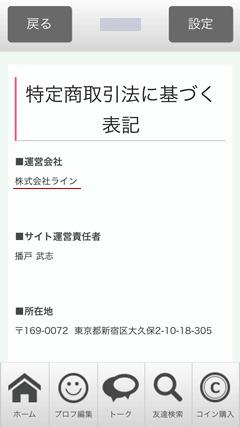 内緒トーク 特商法