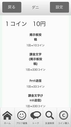 内緒トーク 料金表
