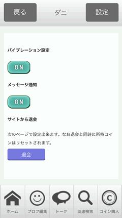 内緒トーク 設定ページ