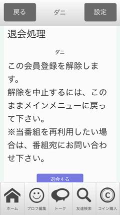 内緒トーク 退会ページ