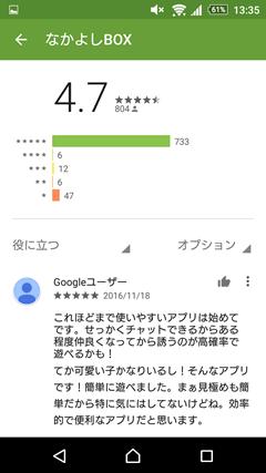 なかよしBOX GooglePlay口コミ
