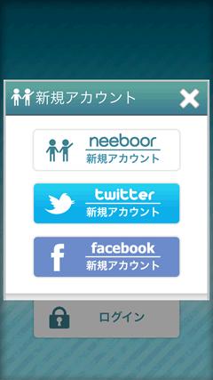neeboor Facebook・Twitter登録