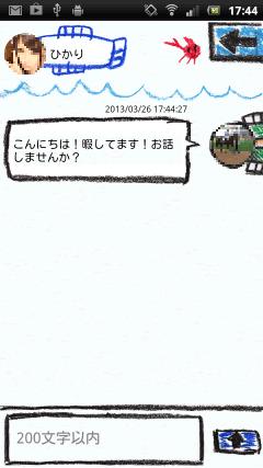 メッセージ送信