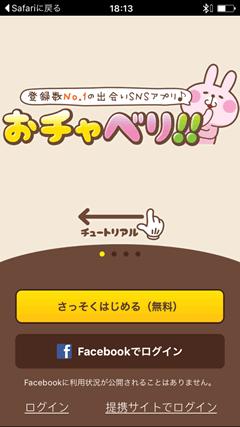 おチャベリ TOPページ