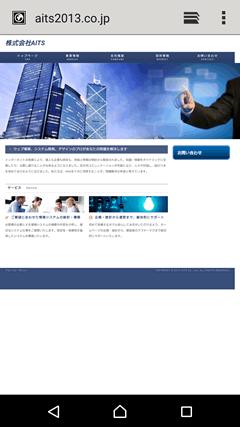 株式会社AITS ホームページ