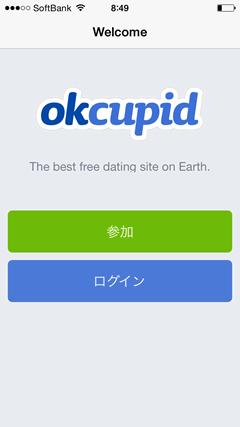 OkCupid 会員登録