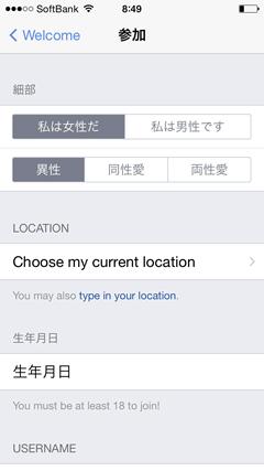 OkCupid プロフィール設定