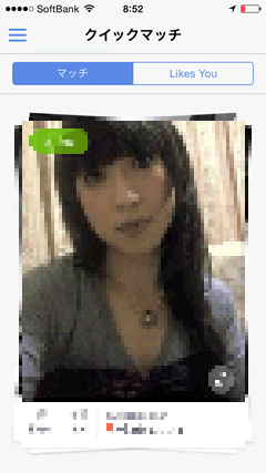 OkCupid 女性プロフィール写真1