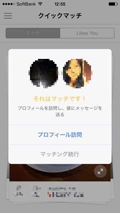 OkCupid マッチング