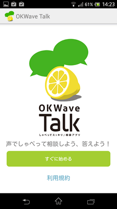 OKWave Talk TOPページ