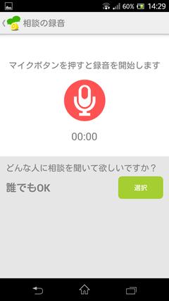 OKWave Talk 相談を録音