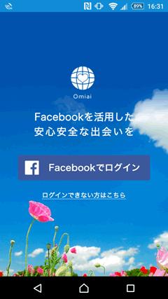 Omiai TOPページ