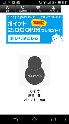 ONLINE マイページ