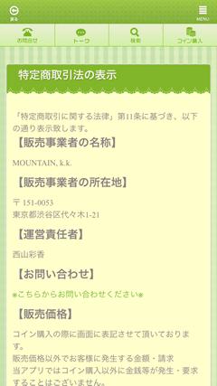 ON LINE掲示板チャットアプリ 特商法ページ