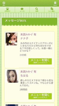 ON LINE掲示板チャットアプリ 受信箱