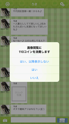 ON LINE掲示板チャットアプリ 画像閲覧