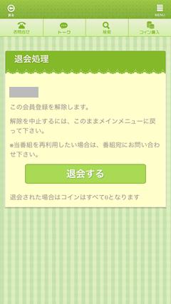 ON LINE掲示板チャットアプリ 退会ページ