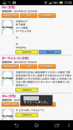 大阪かまちょBBS IDをコピーする