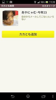 大阪かまちょBBS カカオトークで相手を探す