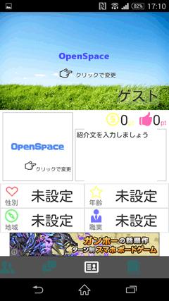 OpenSpace プロフィール設定
