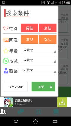 OpenSpace ユーザー検索
