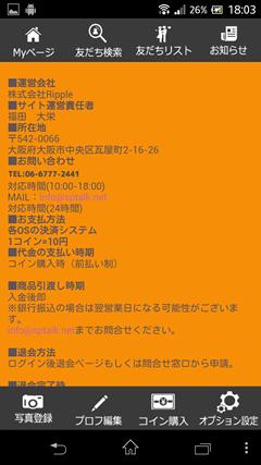 オレンジトーク 運営会社