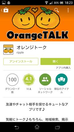 オレンジトーク ダウンロード数