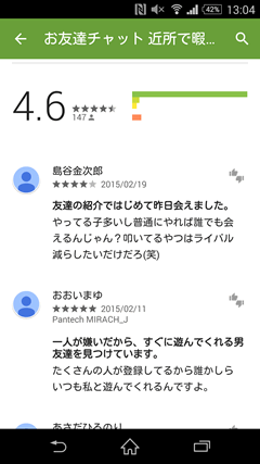 お友達チャット GooglePlayレビュー
