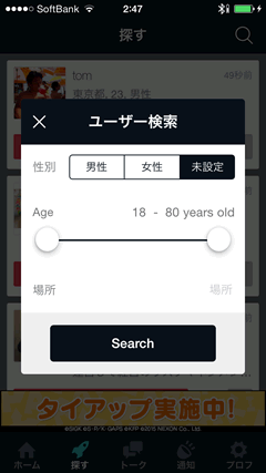大人チャット 検索機能
