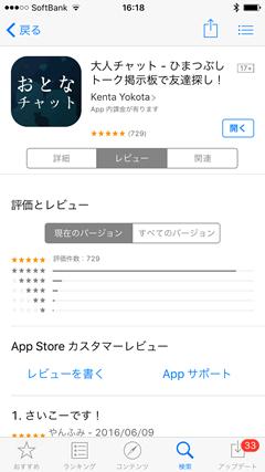 大人チャット AppStore口コミ