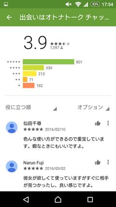 オトナトーク GooglePlay評判