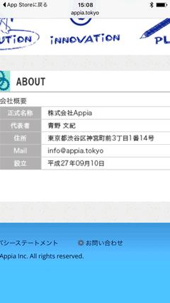 株式会社APPIA ホームページ