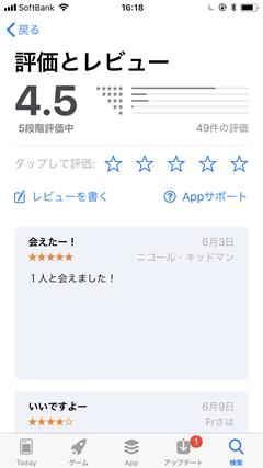 大人時間 AppStore口コミ